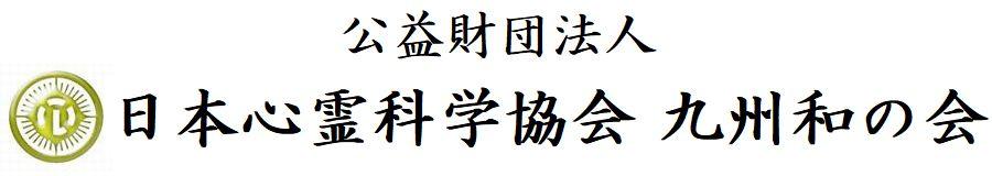 日本心霊科学協会九州和の会